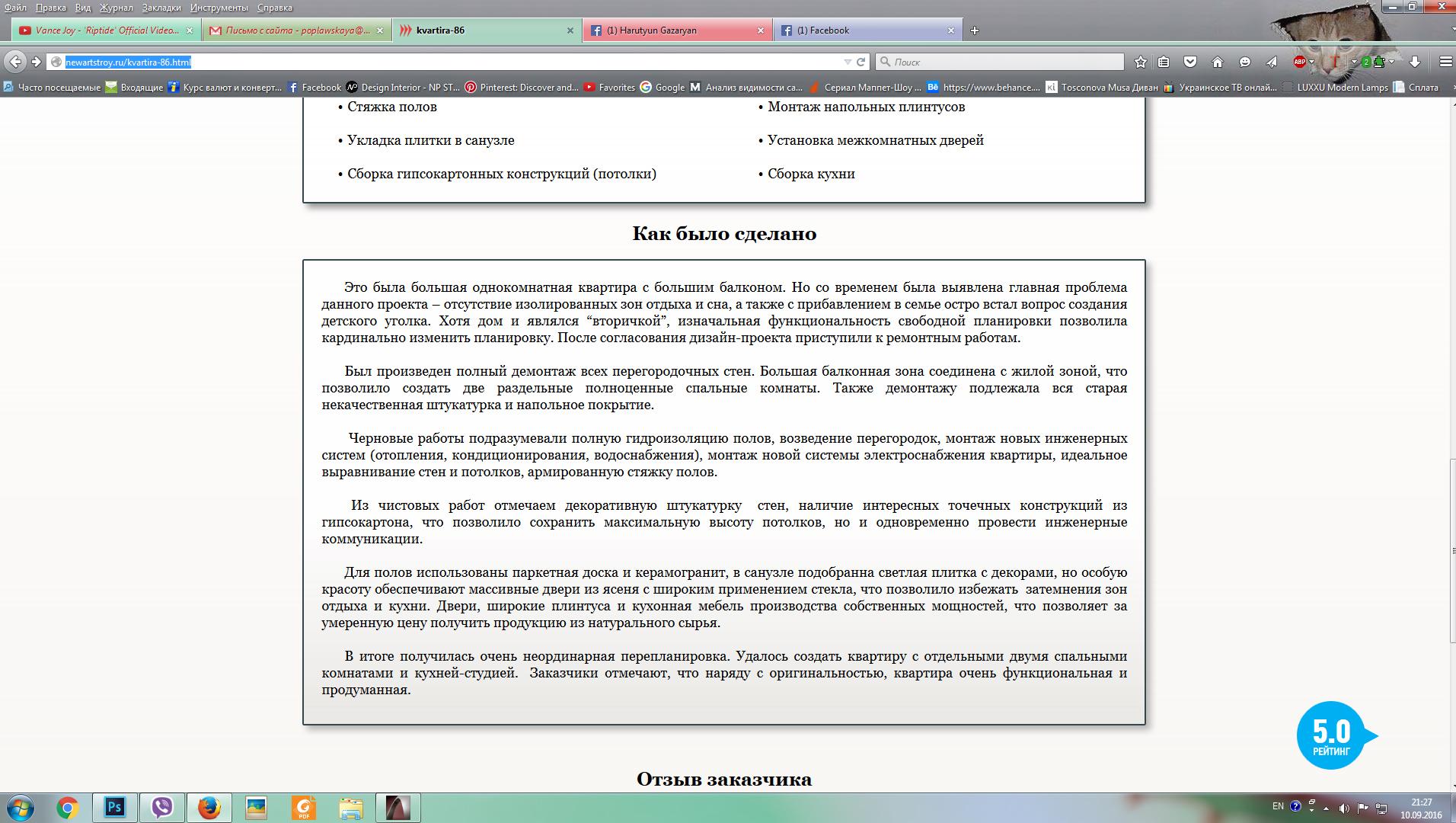 newartstroy.ru_02
