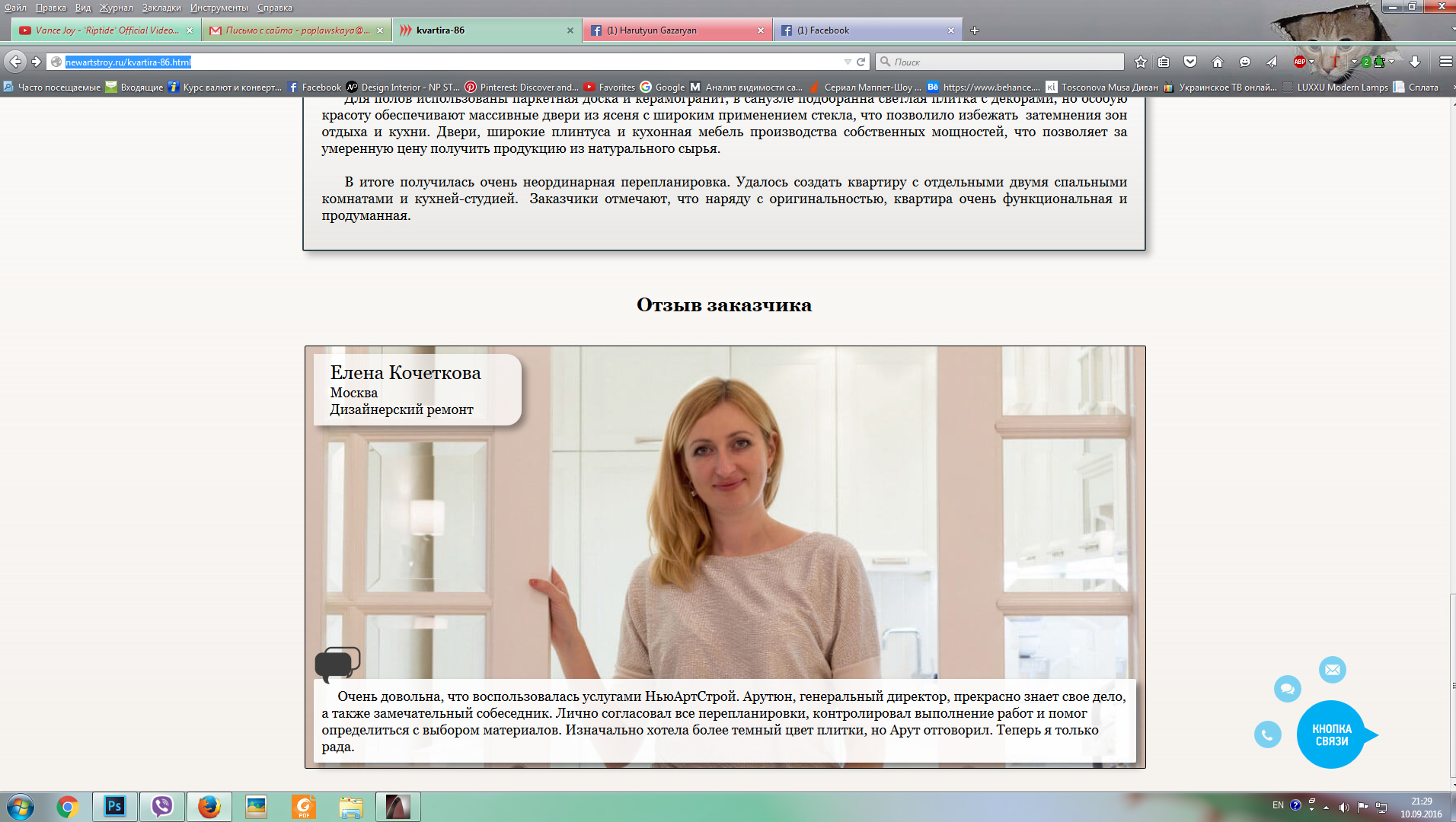 newartstroy.ru_03